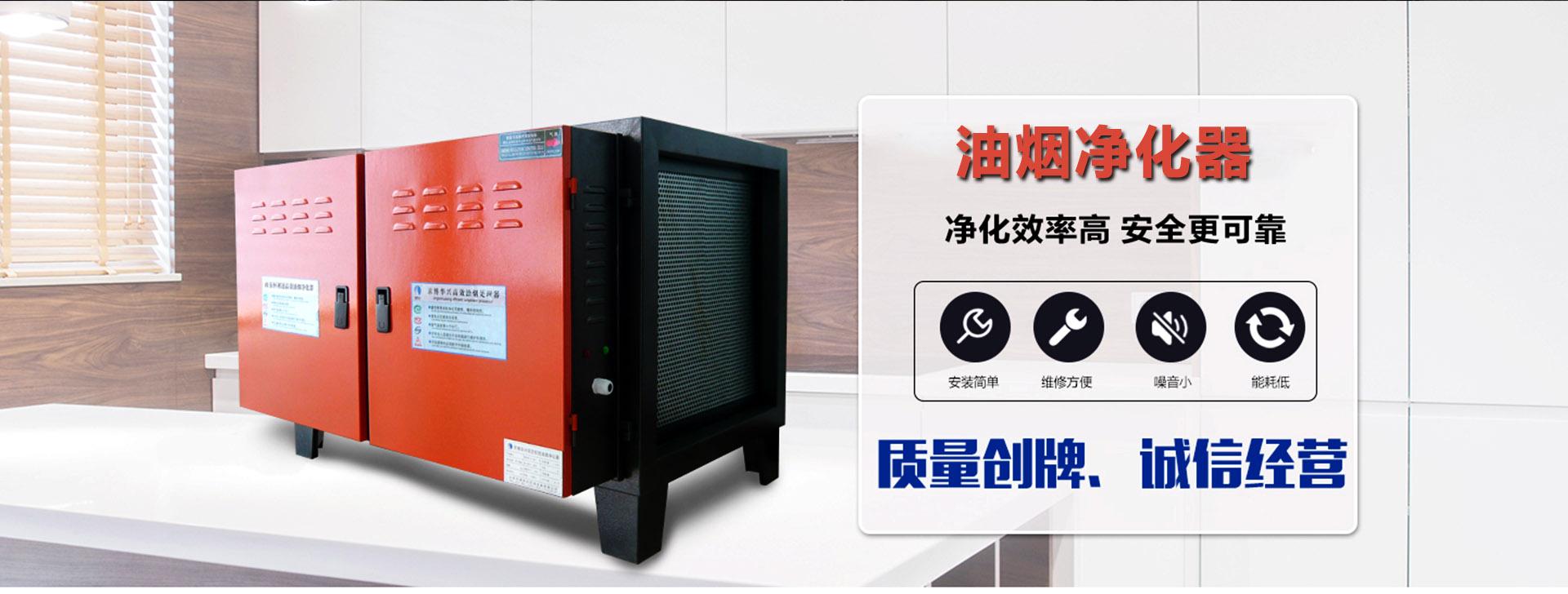 济南厨房油烟净化器